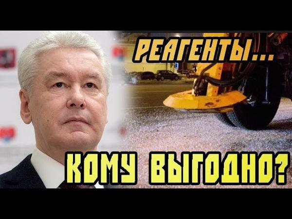 ЗАЧЕМ Собянин так любит травить Москву реагентами?