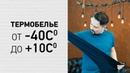 Где купить лучшее мужское термобелье для зимней рыбалки и охоты как выбрать в интернет магазине