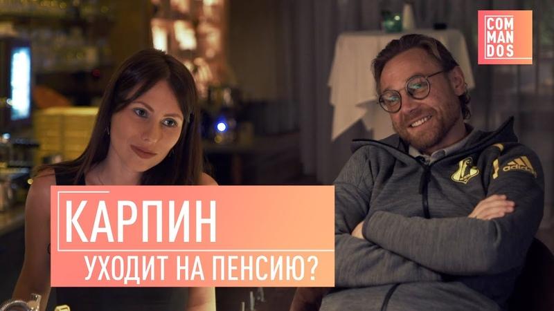 Валерий КАРПИН: пенсия, семья, «Ростов», мытьё головы / COMMANDOS