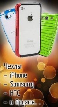 Ремонт iPhone iPad Samsung Иркутск - Apple Plus