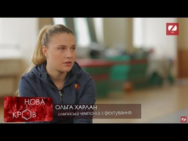 Нова кров Ольга Харлан, олімпійська чемпіонка з фехтування