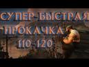 СУПЕР-БЫСТРЫЙ АРЕНА-КАЧ 110-120 БФА