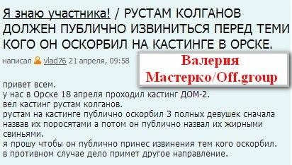 Рустам Колганов-Солнцев - Страница 6 G4_mzwxssUI