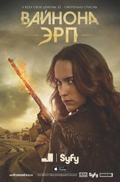 Вайнона Эрп 1 сезон 1-13 серия Jaskier | Wynonna Earp