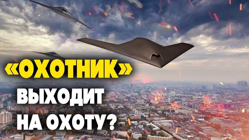 США В ШОКЕ! Ударный БПЛА ОХОТНИК - дрон для перспективного атомного СУПЕРАВИАНОСЦА России