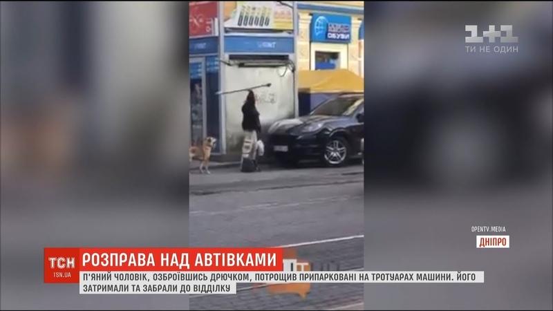 У Дніпрі чоловік із собакою влаштував розправу над припаркованими авто