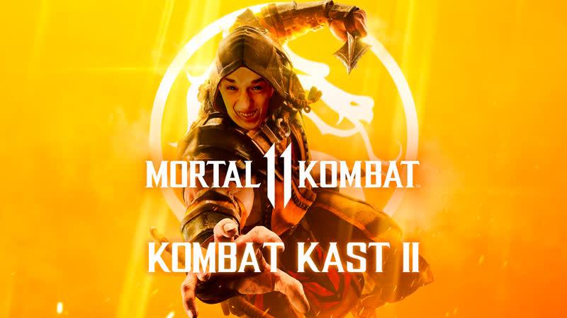 KOMBAT KAST II - Очень интересно (нет) - Mortal Kombat X