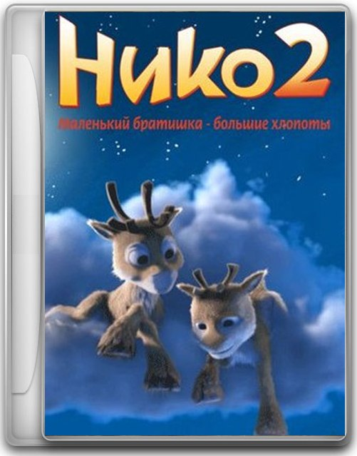 Hико 2 / Nikо 2 (2012)