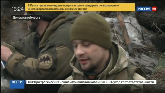Новости на Россия 24 • В окопах Донбасса: как защищают родину в поселке Зайцево