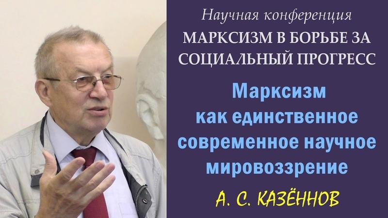 200 лет Марксу. 1. А.С.Казённов. «Марксизм как единственное современное научное мировоззрение».