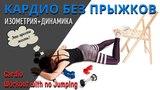 Екатерина Кононова - Интервальная тренировка без прыжков и бега в домашних условиях. Статические и динамические упражнения.
