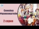 Семейка Франкенштейн _ Shiyan Pin Jiating - 2 серия AniWay