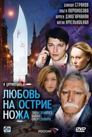 Любовь на острие ножа (Сериал 2007)