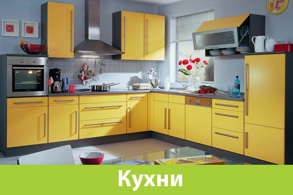 Кухню  отзывы