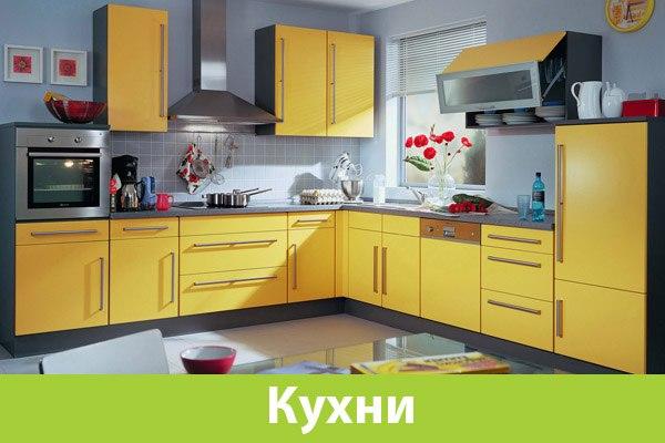 Кухни на заказ уфа  реформа