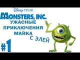 Прохождение с Элей в Monsters Inc.: Ужасные приключения Майка #1 - Большие проблемы
