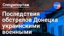 Обстрелы Донецка значительно усилились