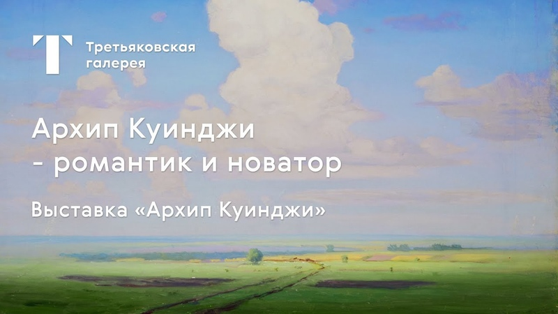 Архип Куинджи - романтик и новатор / TretyakovEDU
