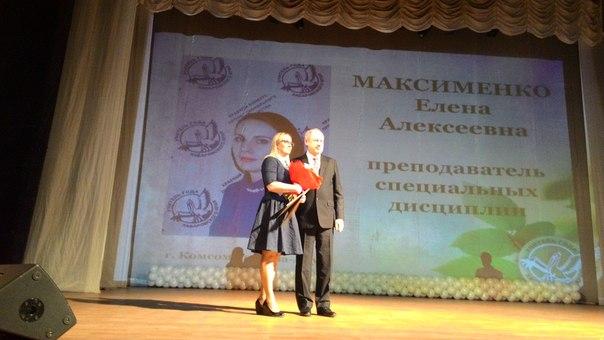 Конкурс «Учитель года Хабаровского края»