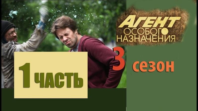АГЕНТ ОСОБОГО НА ЗНАЧЕНИЯ 3 СЕЗОН 1 ЧАСТЬ Боевик криминал