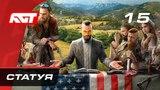 Прохождение Far Cry 5 — Часть 15: Статуя Иосифа Сида