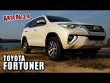 Toyota Fortuner 2018, дизель. Тест-драйв и обзор