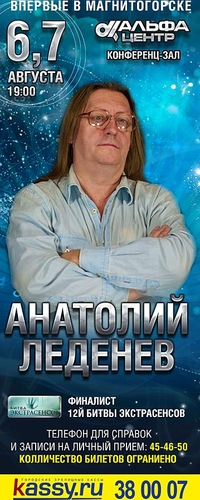 6-8 Августа АНАТОЛИЙ ЛЕДЕНЕВ в Магнитогорске !!!