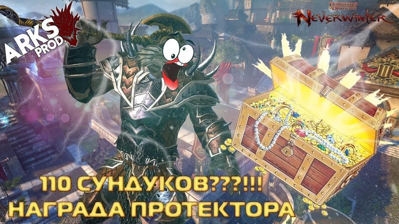 Neverwinter Открытие 110 Наград Протектора Юбилей Защитника 2018