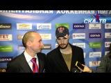 СКА-ТВ: Александр Салак о победе над ХК