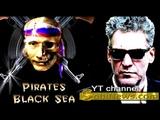 Артемий Троицкий. Россия и Путин - сомалийские пираты. SobiNews