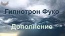 Гипнотрон массового поражения (дополнение о маятнике Фуко)