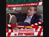 Полицейский с Рублевки вашего демона больше нет Изамайлов начальник