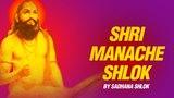 Shri Manache Shlok With Lyrics || Samarth RamdasJai Jai Raghuveer Samartha by Sadhana Sargam