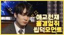 [뉴이스트/JR]애교천재 울갱얼쥐 애교모음집 /김종현 씹덕 말투ㅠㅠ(Feat.웃음소4753