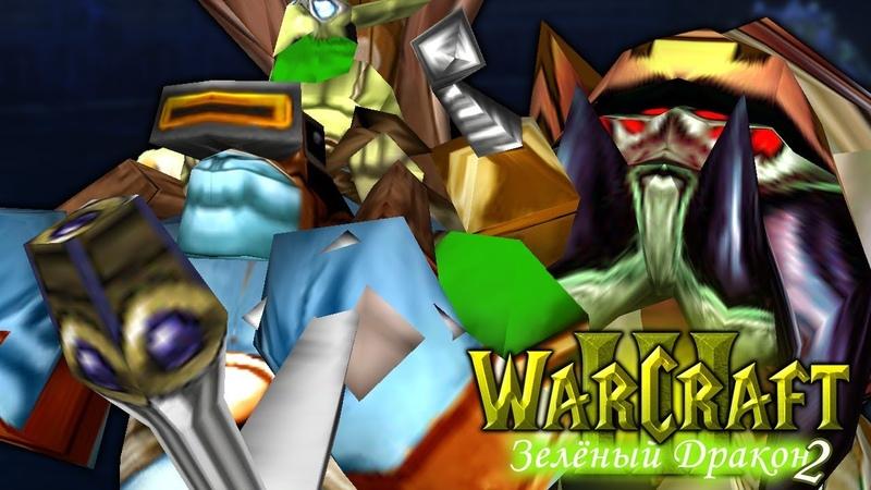 13 ЛЮБИМЫЕ ЛОВУШКИ НЕРУБОВ / За семью печатями - Warcraft 3 Зеленый Дракон 2 прохождение