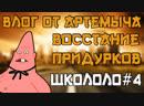 ШКОЛОЛО 4 ВЛОГ ОТ АРТЕМЫЧА, ВОССТАНИЕ ПРИДУРКОВ