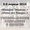 Ренессансные выходные в Москве. 5-6 апреля 2014