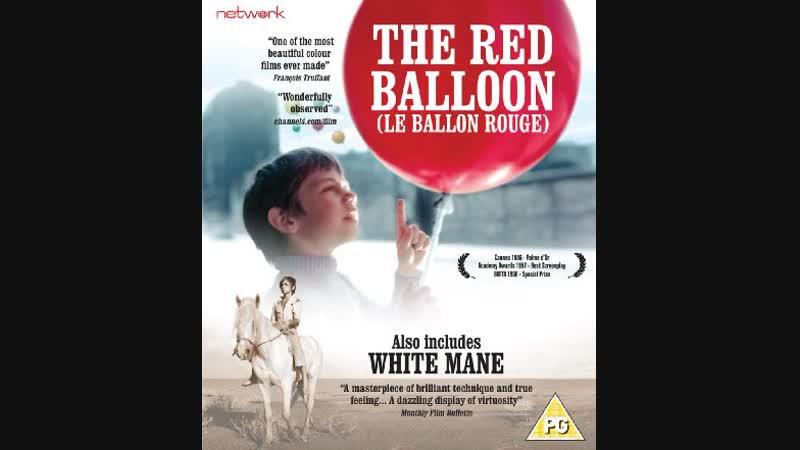 Красный шар (1956)