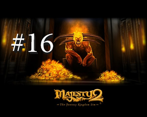 Majesty 2: The Fantasy Kingdom {#16}