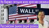 Доллар сегодня растет последние новости с биржи прогноз курса доллара евро рубля валюты на май 2019