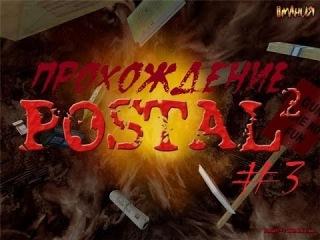 [ПРОХОЖДЕНИЕ]-Postal 2 AWP-Delete Review #3-Исламский киллер