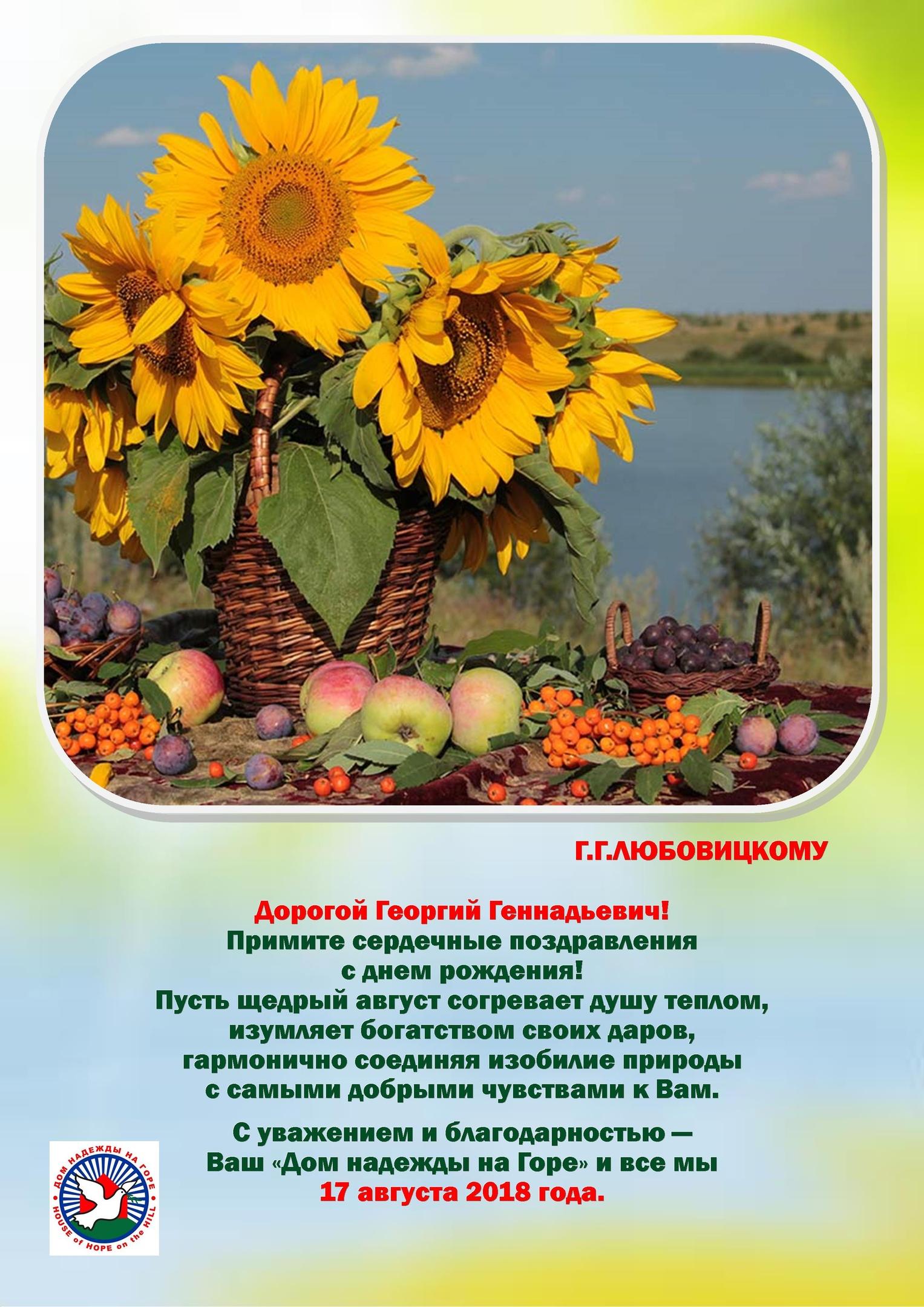 Георгию Любовицкому