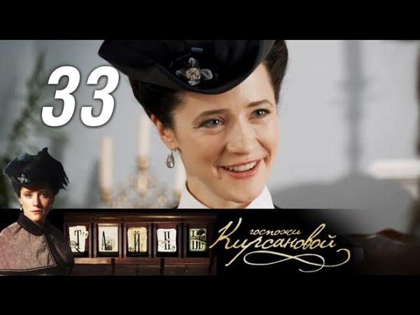 Тайны госпожи Кирсановой Тело 33 серия 2018 Исторический детектив @ Русские сериалы