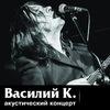 Василий К./ Мурманск/ 6 сентября