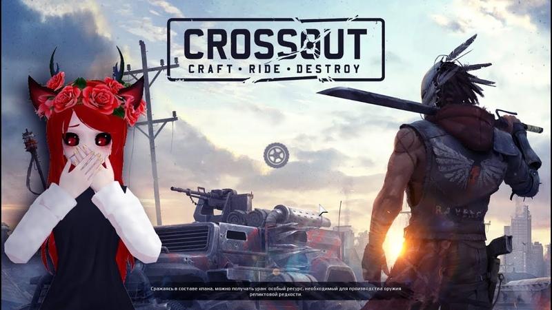 НОВАЯ КАРТА ~ Crossout (Ника Мясо)