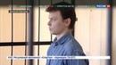 Новости на Россия 24 • Дебошир, в праздник сломавший женщине-медику лицевые кости, получил пять лет