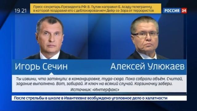 Новости на Россия 24 Одевайся теплее последний разговор Сечина и Улюкаева был дружеским