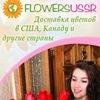 Доставка Цветов в США и Канаду/Flowers to USA