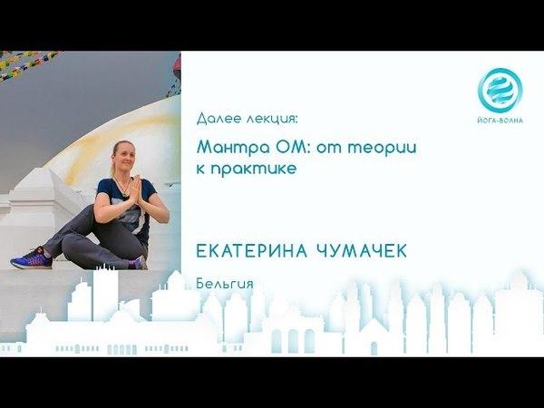 Мантра Ом: от теории к практике. Екатерина Чумачек