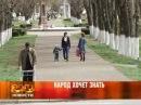 03 апреля 2013 новости Рен ТВ Армавир